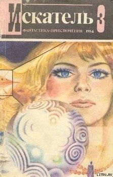 Искатель 1984 #03