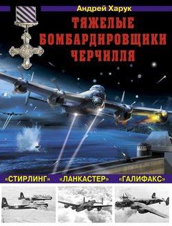 Тяжелые бомбардировщики Черчилля - Ланкастер, Стирлинг, Галифакс