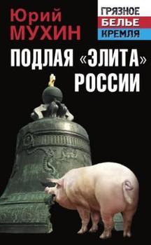 Подлая «элита» России