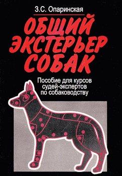 Общий экстерьер собак