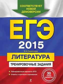 ЕГЭ-2015. Литература. Тренировочные задания