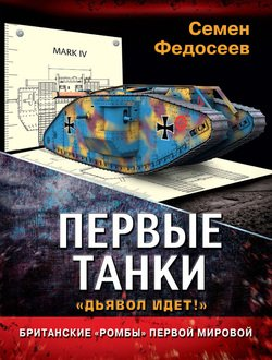 Первые танки. Британские Ромбы Первой Мировой