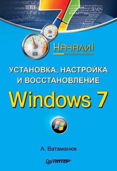 Установка, настройка и восстановление. Windows 7. Начали!