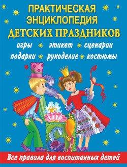Практическая энциклопедия детских праздников. Все правила для воспитанных детей