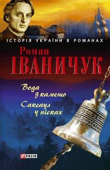 Книга Грёбаный саксаул