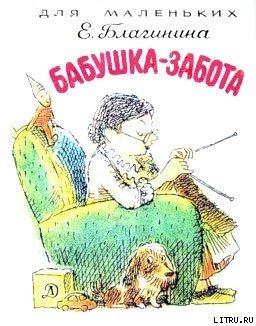 Бабушка-Забота