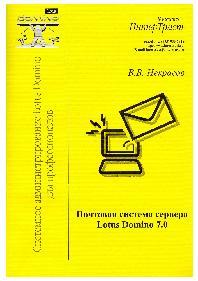 Почтовая система сервера Lotus Domino 7.0
