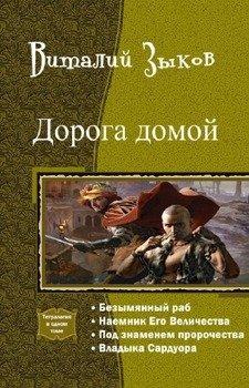 Дорога домой. Тетралогия