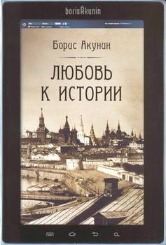 Любовь к истории ч. 12