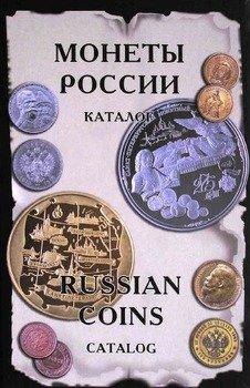 Монеты России от Николая ІІ до наших дней. Каталог