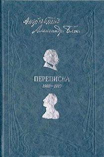 Андрей Белый. Александр Блок. Переписка. 1903-1919
