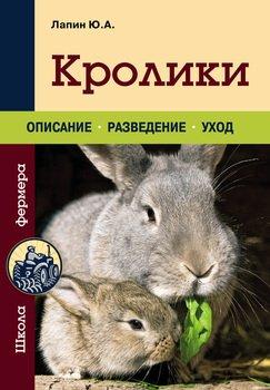 Скачать книги про кроликов