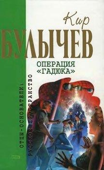Кир Булычев. Собрание сочинений в 18 томах. Т.4
