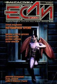 Журнал «Если», 2002 № 09