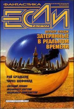 Журнал «Если», 1997 № 09
