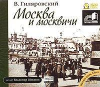 Скачать гиляровский москва и москвичи fb2