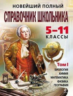 Новейший полный справочник школьника. 5-11 классы. В 2 тт. Том 1