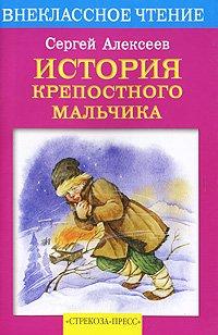 История крепостного мальчика