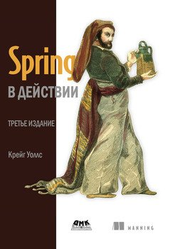 Spring в действии