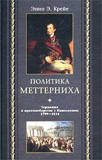 Политика Меттерниха. Германия в противоборстве с Наполеоном. 1799–1814