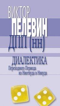 Македонская критика французской мысли