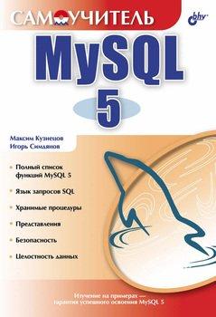 Самоучитель MySQL 0