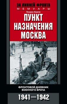 Пункт назначения – Москва. Фронтовой дневник военного врача. 1941–1942