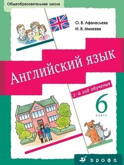 Английский язык. 6 класс. 2-й год обучения