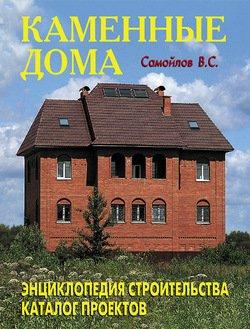 Каменные дома. Энциклопедия строительства. Каталог проектов