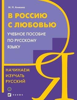 В Россию с любовью. Начинаем изучать русский. Учебное пособие по русскому языку