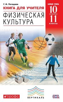 Книга для учителя «Физическая культура. Базовый уровень. 10–11 классы»