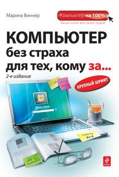 Компьютер без страха для тех, кому за…