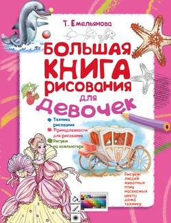Большая книга рисования для девочек