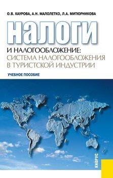 Налоги и налогообложение: система налогообложения в туристской индустрии