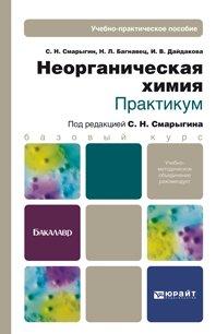 [pdf]князев д. а. неорганическая химия учебник для вузов