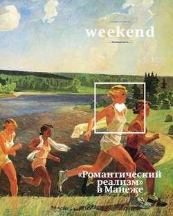 КоммерсантЪ Weekend 39-2015