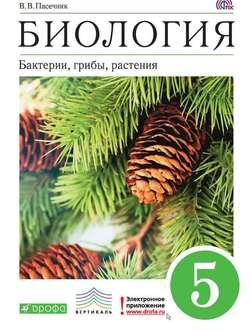 Биология. Бактерии, грибы, растения. 5 класс