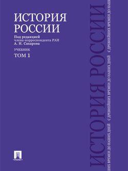 История России с древнейших времен до наших дней. Учебник. Том 1