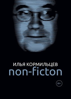 Non Fiction Epub