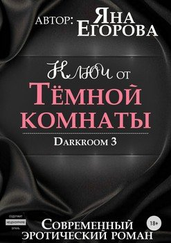 Ключ от тёмной комнаты