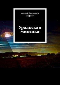 Уральская мистика