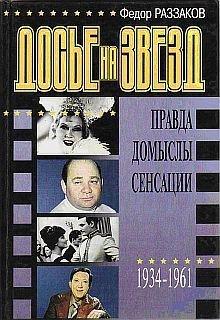 Досье на звезд: правда, домыслы, сенсации, 1934-1961