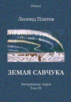 Земля Савчука. Затерянные миры. Том IX.