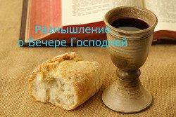 Размышление о Вечере Господней
