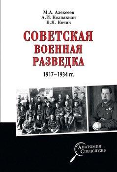 Советская военная разведка 1917—1934 гг.