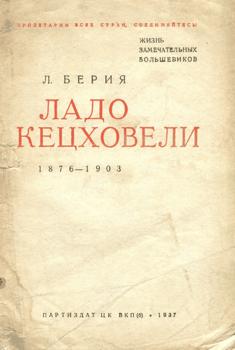 Ладо Кецховели. 1876-1903.