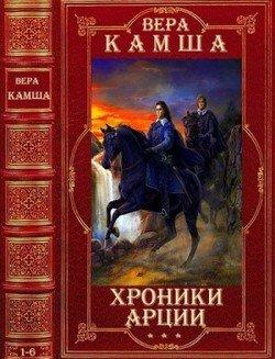 Цикл романов Хроники Арции. Компиляция. Книги 1-6