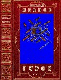 Цикл романов Гуров. Компиляция. Романы 1-28