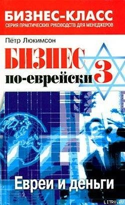 Бизнес по-еврейски 3: евреи и деньги