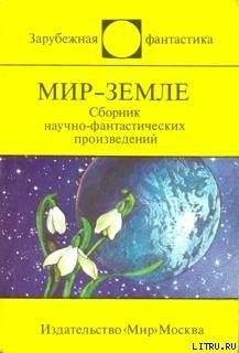 Мир-Земле